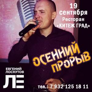 Евгений Лоскутов_Осенний прорыв