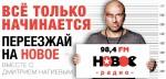 novoe_radio_moskva